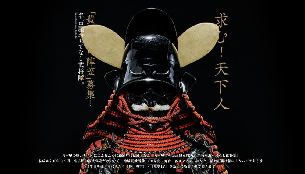 「豊臣秀吉と即戦力忍者募集」 名古屋おもてなし武将隊と忍者隊が求人