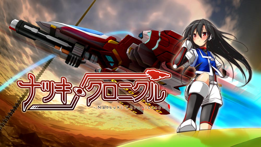 シューティングゲーム「ギンガフォース」「ナツキクロニクル」PS4版とSteam版発売決定