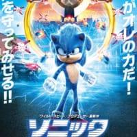 実写映画「ソニック」日本オリジナルポスター完成 「この作品に…