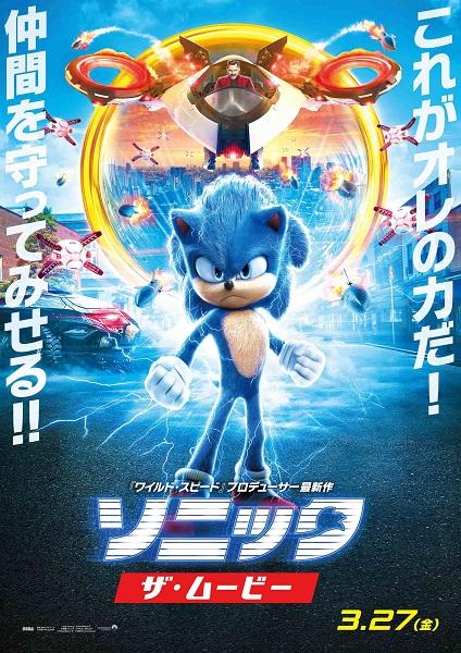 実写映画「ソニック」日本オリジナルポスター完成 「この作品には、みんなが好きな映画の要素が詰まっている」