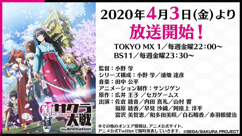 「新サクラ大戦」TVアニメは4月3日放送スタート 舞台化作品は公演自粛を発表