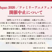 日本最大級のアニメイベント「AnimeJapan2020」が…