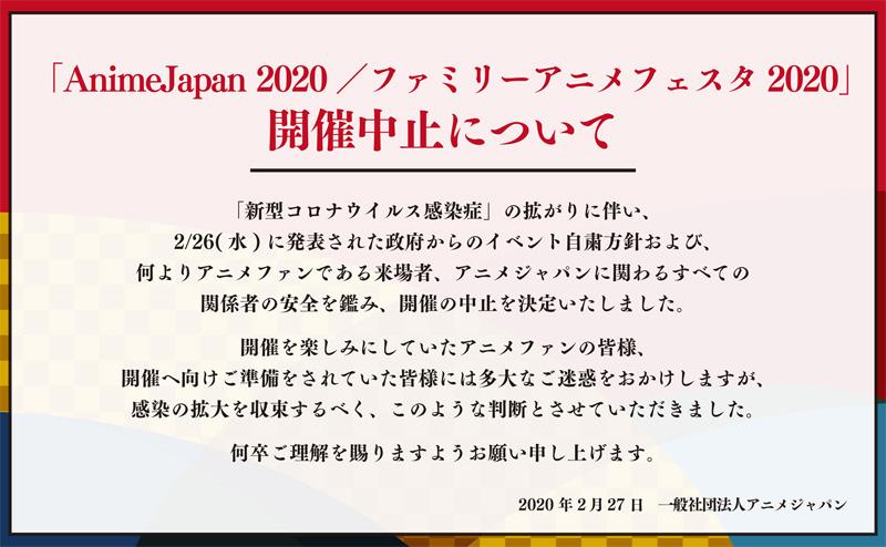 日本最大級のアニメイベント「AnimeJapan2020」が開催中止を発表 「新型コロナウイルス感染症」の拡がりに伴い
