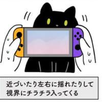 猫の構ってアピールが「圧」い 飼い主のゲーム中はとにかく視…