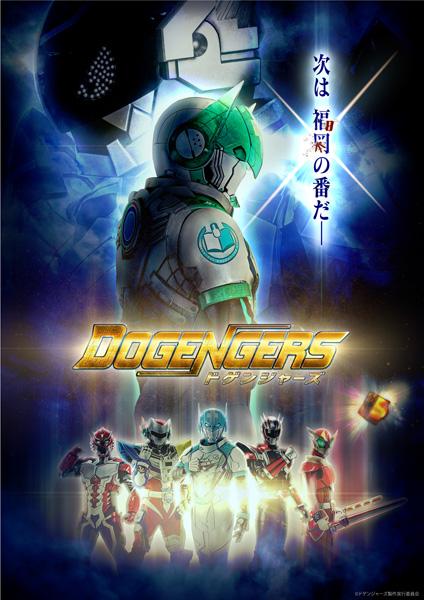 メインスーツアクターは押川善文 ヒーローと特撮のプロがタッグを組んだ「DOGENGERS」KBCで放送決定
