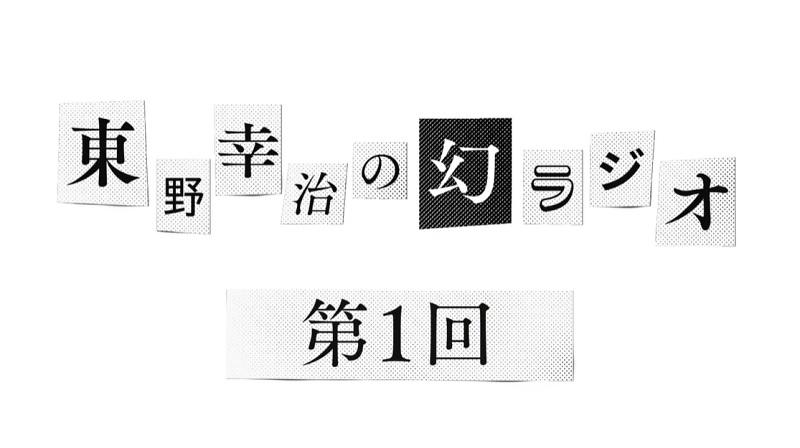 東野幸治がラジオ配信をYouTubeでスタート 娘に力を借りて手作り制作