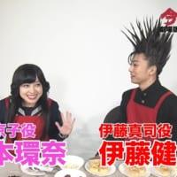 「今日から俺は!!」バレンタイン動画に伊藤健太郎と橋本環奈が登場 「最高かよ!」