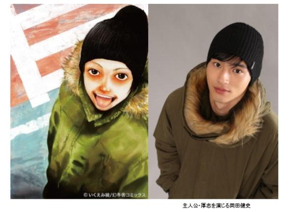 岡田健史が初のヘタレ男子高校生を熱演 「いとしのニーナ」ドラマ化決定