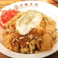 カロリーのリミッター解除してみない?大阪王将の「禁断のタルタル油淋鶏炒飯」を食べてきた