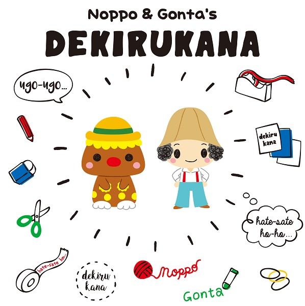 NHK「できるかな」と「にこにこ、ぷん」をサンリオがデザインプロデュース