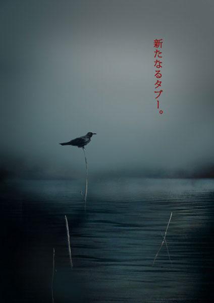 「犬鳴村」に続くヤバい心霊スポットはどこに!?清水崇監督「恐怖の村シリーズ」第2弾決定