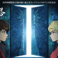 LINEマンガ連載「神之塔」TVアニメ化決定 2020春放送…