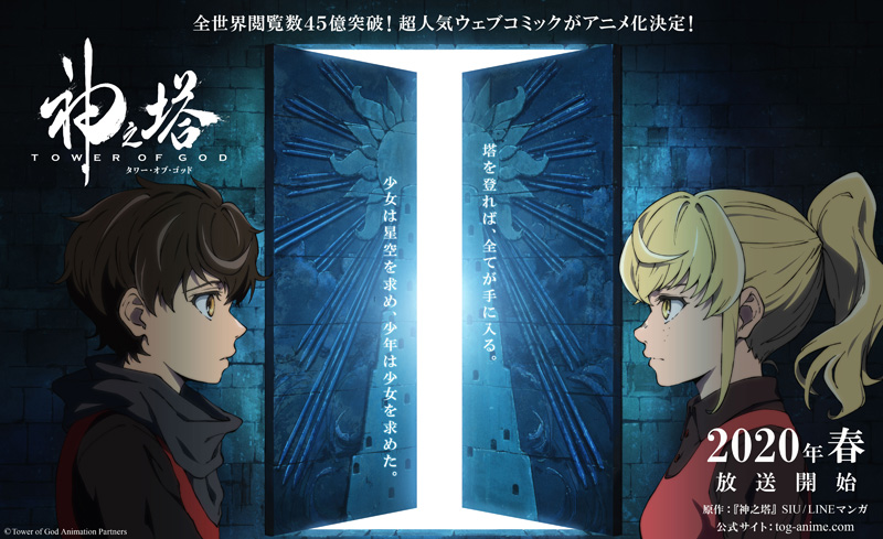 LINEマンガ連載「神之塔」TVアニメ化決定 2020春放送スタート