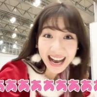 AKB48の柏木由紀がYouTubeで握手会のリアルを公開