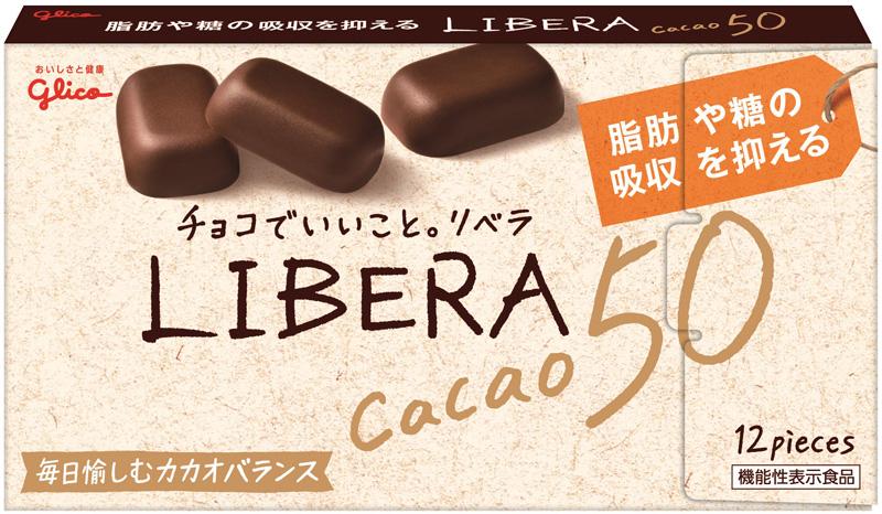 江崎グリコがハイカカオチョコレートの敬遠理由に挑戦 甘すぎず苦すぎない「LIBERA cacao50」3月10日発売