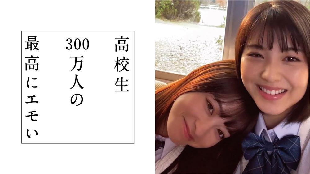 橋本環奈・浜辺美波・まふまふと高校生たちのコラボ動画 NTTドコモ「#高校生300万人の最高にエモい」公開