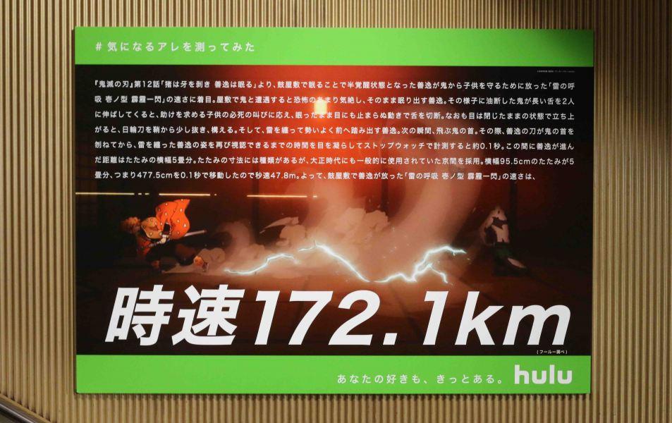 「鬼滅の刃」我妻善逸の「霹靂一閃」は時速172.1km!?Hulu「#気になるアレ測ってみた」キャンペーン