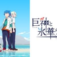 松岡禎丞が出演 長崎県南島原市が舞台のショートアニメ「巨神と…