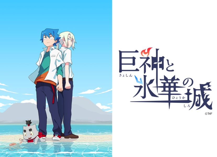 松岡禎丞が出演 長崎県南島原市が舞台のショートアニメ「巨神と氷華の城」