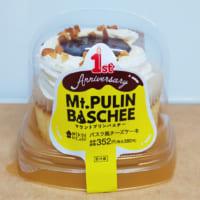 ローソンのバスチー1周年記念商品「マウントプリンバスチー」を食べてみた カロリーは正義(確信)