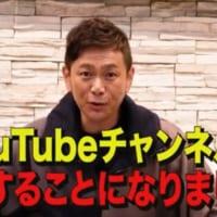 ココリコ遠藤がYouTubeチャンネル開設 初回動画にはカ…