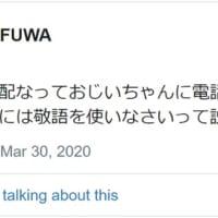 フワちゃん「おじいちゃん、コロナ大丈夫?」→「先輩の芸能人に…