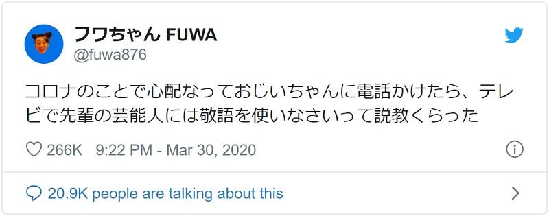 フワちゃん「おじいちゃん、コロナ大丈夫?」→「先輩の芸能人には敬語を使いなさい」