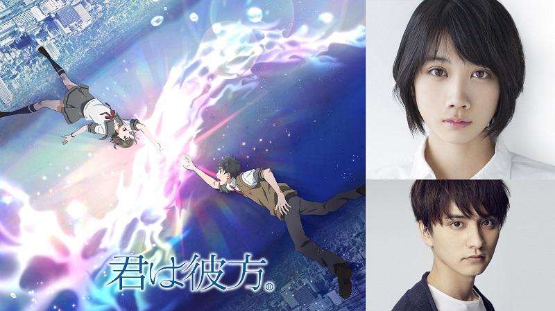 池袋が舞台のアニメ映画「君は彼方」2020年秋公開へ 松本穂香や瀬戸利樹のコメントも到着