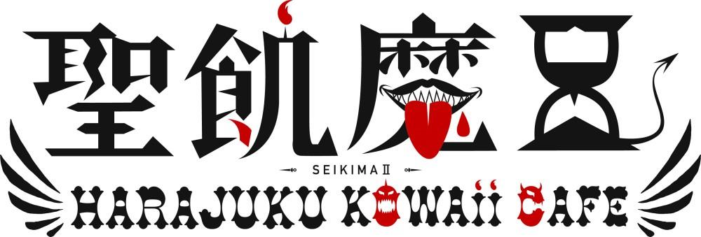 聖飢魔II地球デビュー35周年カフェ「KOWAii CAFE」原宿で開催 限定「悪魔のおにぎり」も