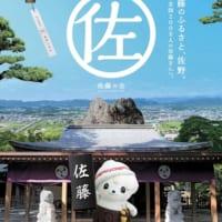 「佐藤の会」発足 佐藤さんゆかりの地聖地化プロジェクトを栃木…