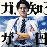 藤岡弘、の息子・藤岡真威人が俳優デビュー!「せが四郎」を熱演