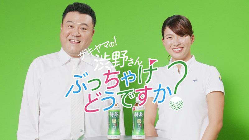 プロゴルファー渋野日向子がアンタ山崎の無茶ぶりの餌食に 「特茶リズム」の爆笑WEB動画公開