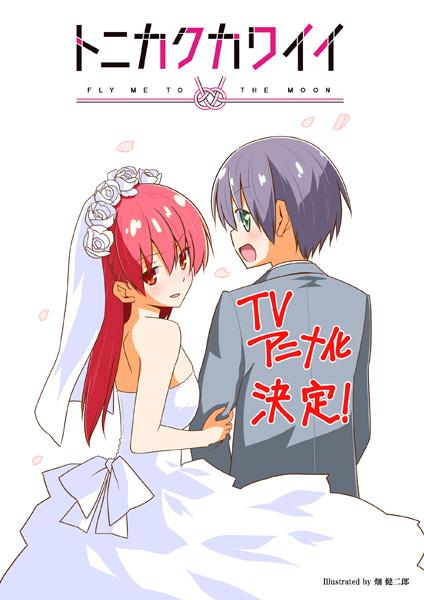 畑健二郎「トニカクカワイイ」がTVアニメ化決定 愛と幸せの夫婦コメディーは2020年10月放送予定