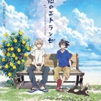劇場版BLアニメ「海辺のエトランゼ」が9月11日公開決定 村…