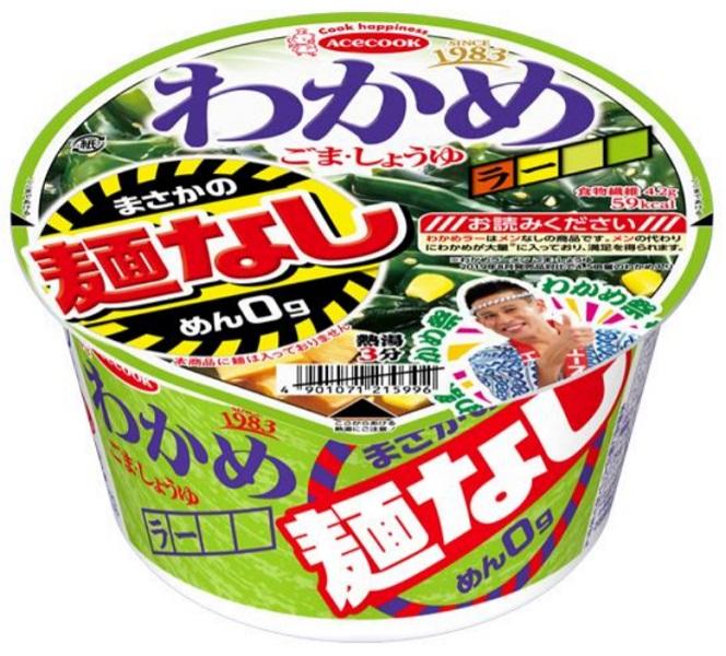 わかめラーメンの麺なし!?エースコックが「わかめラー まさかの麺なし ごま・しょうゆ」を新発売