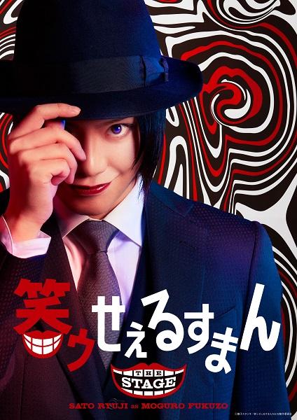 舞台版「笑ゥせぇるすまん」喪黒福造(佐藤流司)のビジュアルがドーン!と解禁