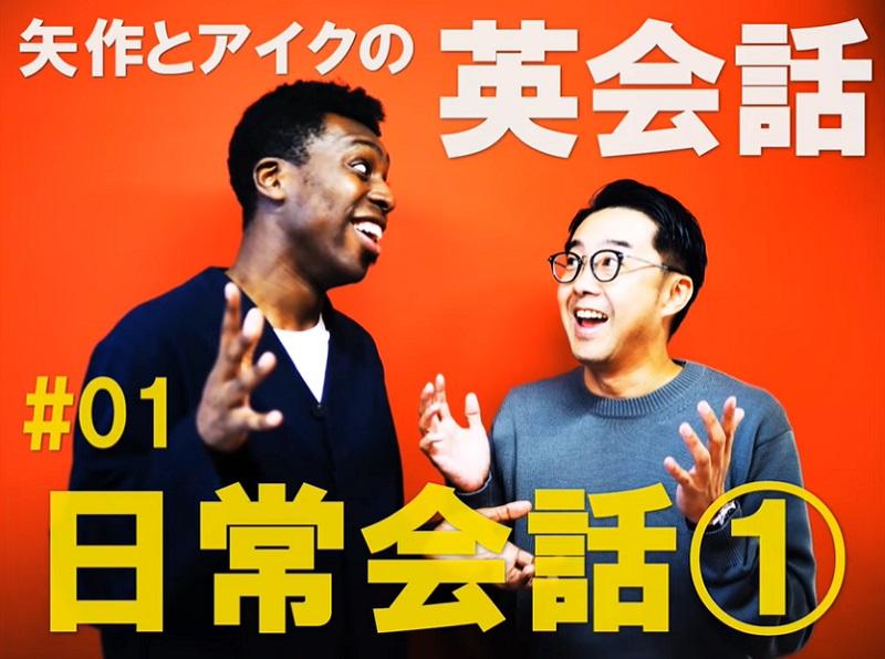 英会話を習得したい人にオススメ?いつの間にかYouTubeデビューしていた矢作(おぎやはぎ)の英会話チャンネル