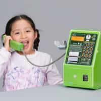 本物そっくり!「幼稚園」2020年5月号の 公衆電話付録がリ…