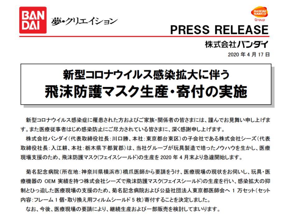 バンダイ子会社が「飛沫防護マスク」生産へ 医療現場支援で