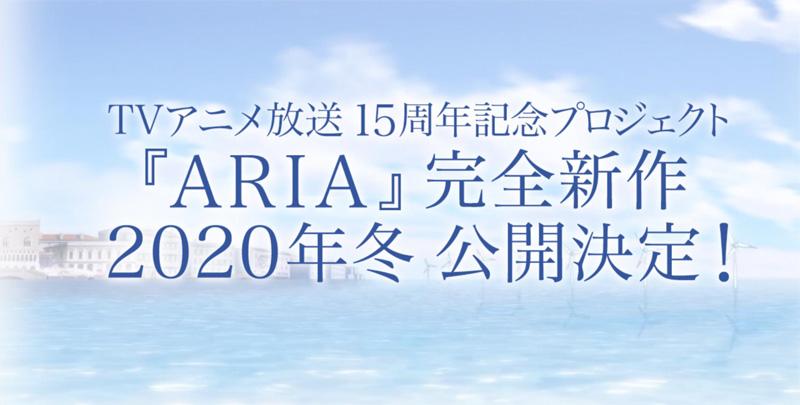 アニメ「ARIA」完全新作が2020年冬に公開決定 アテナは佐藤利奈が担当