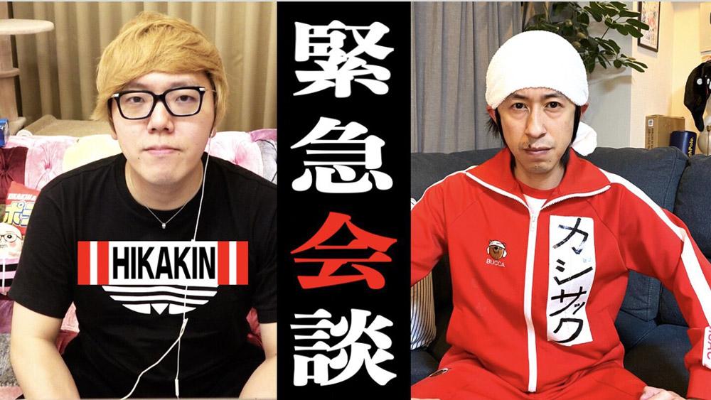 吉本興業とUUUMが資本業務提携 第1弾動画は「HIKAKIN×カジサック」