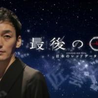 草なぎ剛が絶滅寸前の「当たり前」を紹介 NHK「最後の○○ …
