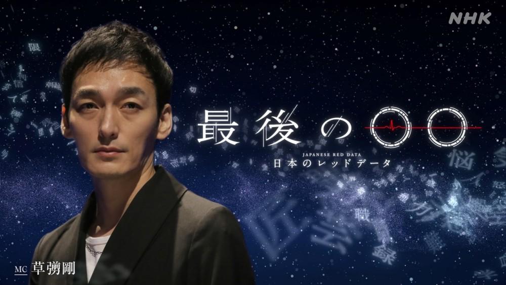 草なぎ剛が絶滅寸前の「当たり前」を紹介 NHK「最後の○○ 日本のレッドデータ」