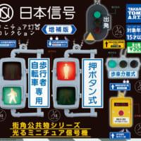 人気の信号機カプセルトイが帰ってきた!「日本信号 ミニチュ…