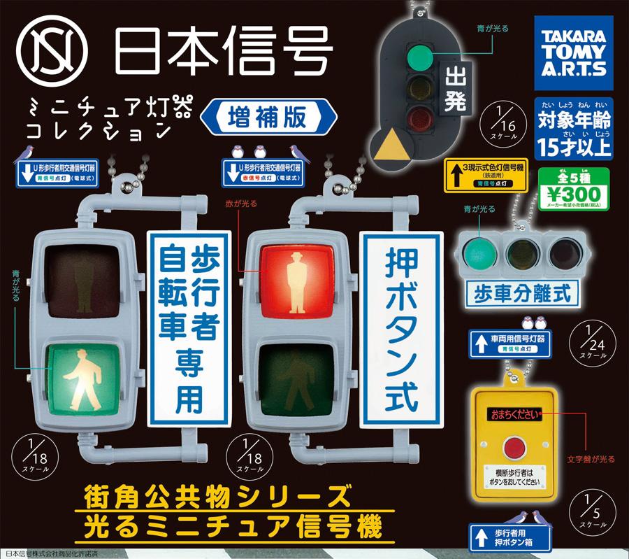 人気の信号機カプセルトイが帰ってきた!「日本信号 ミニチュア灯器コレクション 増補版」