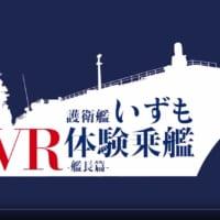 VRで護衛艦「いずも」を体験! 海上自衛隊がYouTubeで…