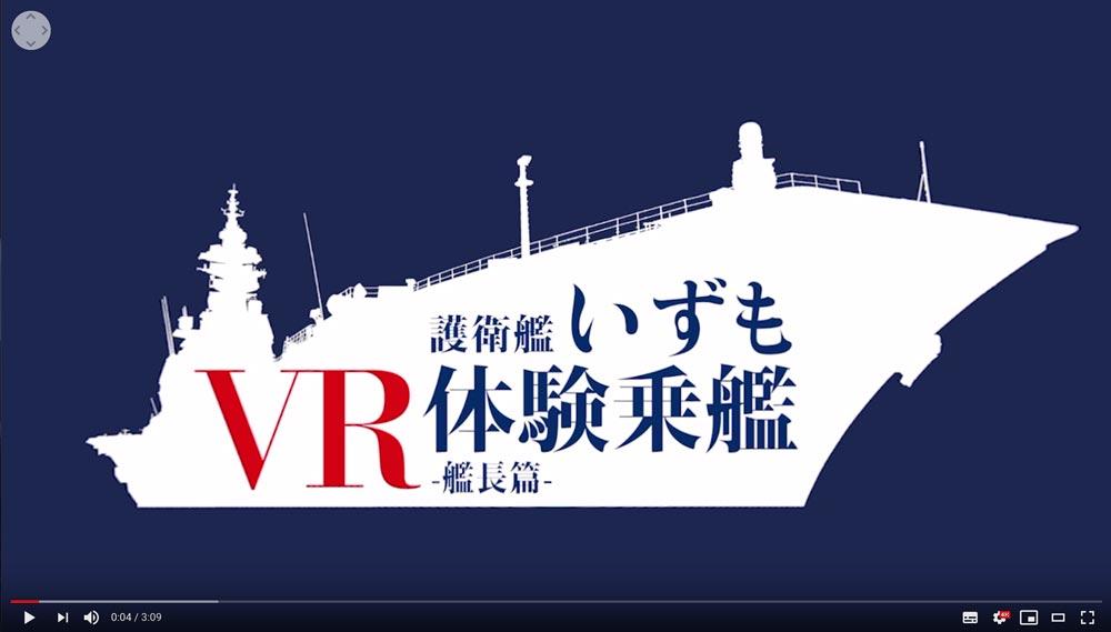 VRで護衛艦「いずも」を体験! 海上自衛隊がYouTubeで動画公開