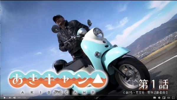 声優・大塚明夫がソロキャンを実践「ゆるキャン△」スピンオフ動画「あきキャン△」