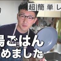 ロバート馬場が料理系YouTuberに YouTubeチャン…