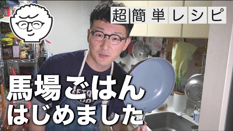 ロバート馬場が料理系YouTuberに YouTubeチャンネル「馬場ごはん」開設